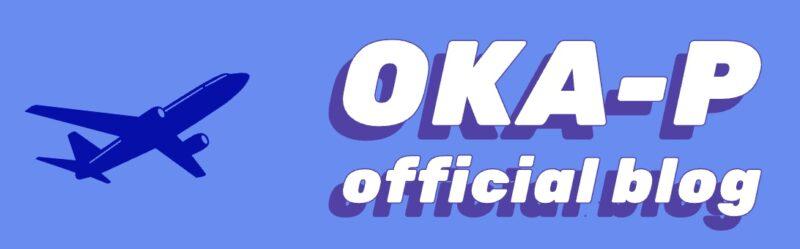OKA-P official blog